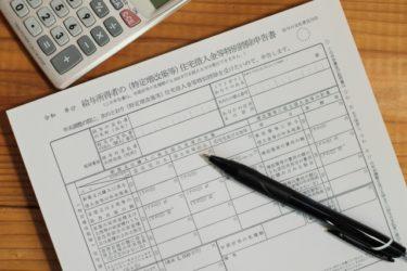 住宅ローン控除の条件、必要書類、申請方法について