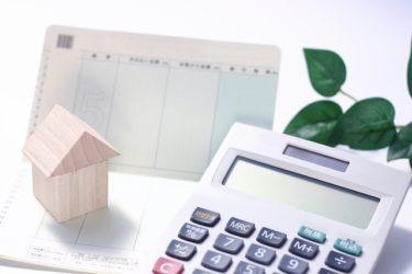 住宅ローン控除で税金がいくら戻ってくるのか?計算方法は?