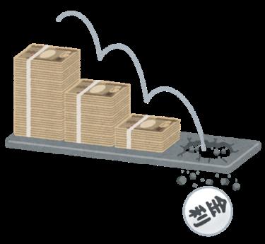 住宅ローン金利を比較!固定金利、変動金利どちらがいい?