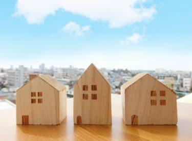 小規模住宅用地の特例で固定資産税を抑える