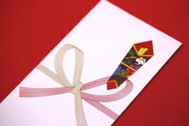 地鎮祭の、のし袋の書き方、お札の入れ方