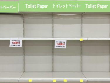 マスク、トイレットペーパー転売禁止、在庫はあり!