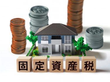 一戸建ての固定資産税はいくら?固定資産税を安く抑えるためのコツ