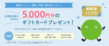 新築住宅を契約したらスーモ【SUUMO】の購入者アンケートで5,000円のギフトカード