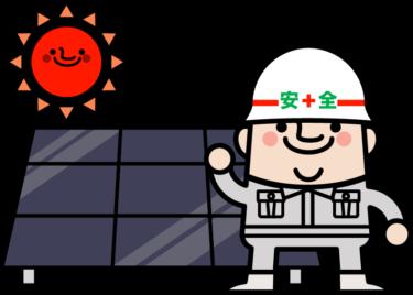 太陽光発電で失敗しない業者の比較と選び方