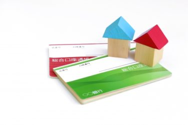 りそな銀行の住宅ローンの契約完了、抵当権も設定