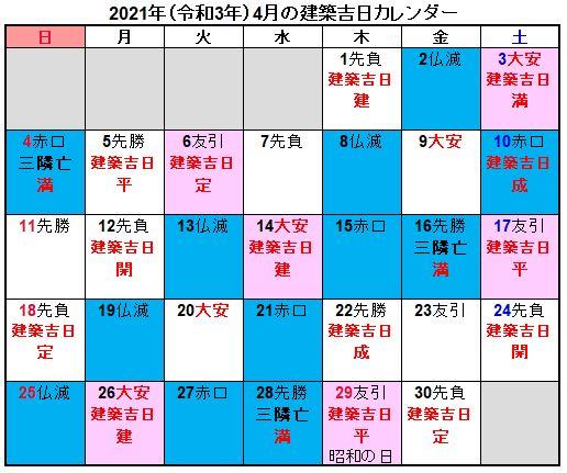 吉日 カレンダー 2021
